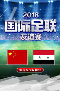 2018国际足联友谊赛 中国VS叙利亚