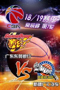 CBA 18/19赛季 常规赛 第7轮 广东东莞银行VS新疆广汇汽车