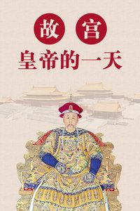 故宫 皇帝的一天