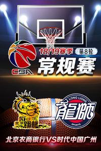 CBA 18/19赛季 常规赛 第8轮 北京农商银行VS时代中国广州