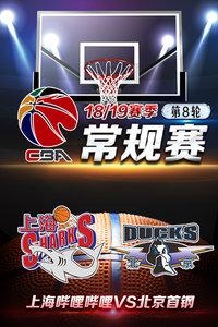 CBA 18/19赛季 常规赛 第8轮 上海哔哩哔哩VS北京首钢