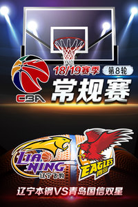 CBA 18/19赛季 常规赛 第8轮 辽宁本钢VS青岛国信双星