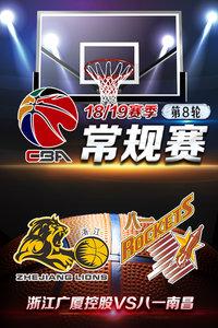 CBA 18/19赛季 常规赛 第8轮 浙江广厦控股VS八一南昌
