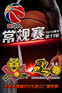 CBA 18/19赛季 常规赛 第11轮 九台农商银行VS浙江广厦控股