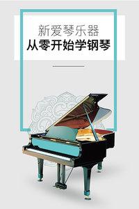 从零起步学钢琴