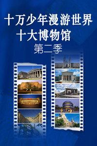 十万少年漫游世界十大博物馆 第二季