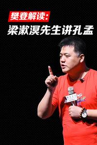 樊登解读:梁漱溟先生讲孔孟