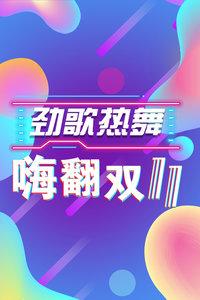 米奇、黄磊共同演绎《米奇生日舞》:米奇90岁生日Party,开启实力宠粉模式