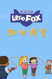 LittleFox英语动画 趣味课堂