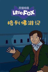 LittleFox英语动画 格列佛游记