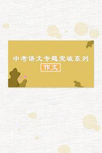 中考语文专题突破系列·作文