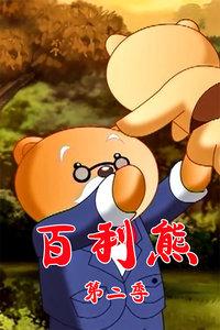 百利熊 第二季