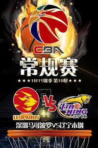 CBA 18/19赛季 常规赛 第18轮 深圳马可波罗VS辽宁本钢