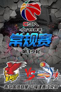 CBA 18/19赛季 常规赛 第19轮 青岛国信双星VS福建晋江文旅