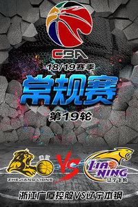 CBA 18/19赛季 常规赛 第19轮 浙江广厦控股VS辽宁本钢