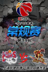 CBA 18/19赛季 常规赛 第19轮 上海哔哩哔哩VS南京同曦大圣