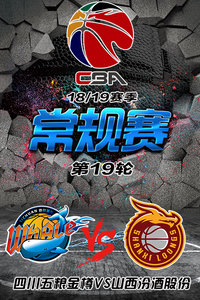 CBA 18/19赛季 常规赛 第19轮 四川五粮金樽VS山西汾酒股份