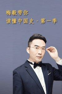 梅毅带你读懂中国史 第一季