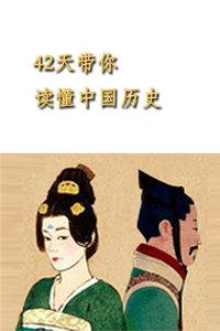 42天带你读懂中国历史