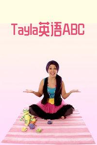 Tayla 英语ABC