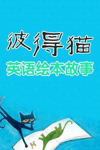 彼得猫英语绘本故事