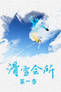 滑雪会所 第一季