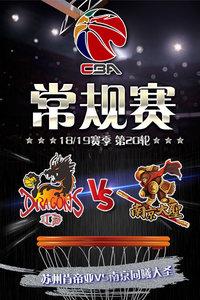 CBA 18/19赛季 常规赛 第20轮 苏州肯帝亚VS南京同曦大圣