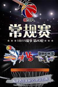 CBA 18/19赛季 常规赛 第20轮 福建晋江文旅VS北京首钢