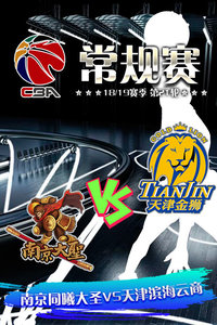 CBA 18/19赛季 常规赛 第21轮 南京同曦大圣VS天津滨海云商