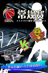 CBA 18/19赛季 常规赛 第21轮 北京首钢VS九台农商银行