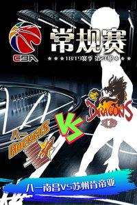 CBA 18/19赛季 常规赛 第21轮 八一南昌VS苏州肯帝亚