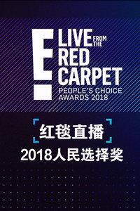 红毯直播:2018人民选择奖
