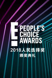2018人民选择奖颁奖典礼