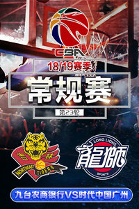 CBA 18/19赛季 常规赛 第23轮 九台农商银行VS时代中国广州