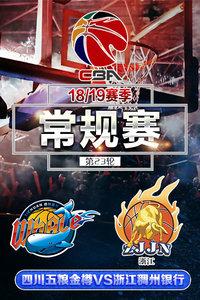 CBA 18/19赛季 常规赛 第23轮 四川五粮金樽VS浙江稠州银行