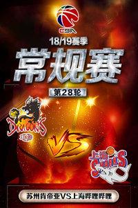 CBA 18/19赛季 常规赛 第28轮 苏州肯帝亚VS上海哔哩哔哩
