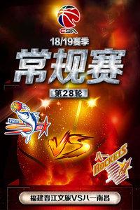 CBA 18/19赛季 常规赛 第28轮 福建晋江文旅VS八一南昌