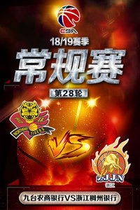 CBA 18/19赛季 常规赛 第28轮 九台农商银行VS浙江稠州银行