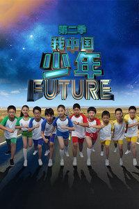 我中国少年 第二季