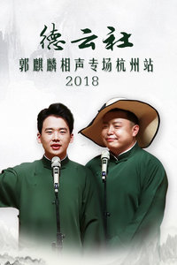 德云社郭麒麟相声专场杭州站 2018