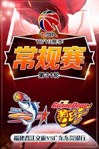 CBA 18/19赛季 常规赛 第31轮 福建晋江文旅VS广东东莞银行