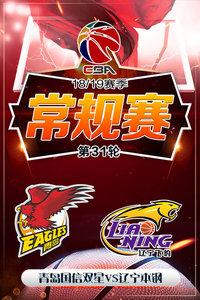 CBA 18/19赛季 常规赛 第31轮 青岛国信双星VS辽宁本钢
