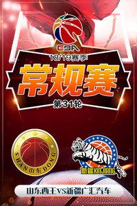 CBA 18/19赛季 常规赛 第31轮 山东西王VS新疆广汇汽车
