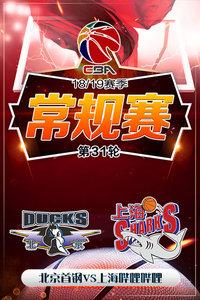 CBA 18/19赛季 常规赛 第31轮 北京首钢VS上海哔哩哔哩