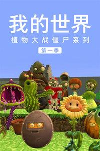我的世界植物大战僵尸系列 第一季