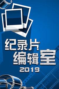 纪录片编辑室 2019