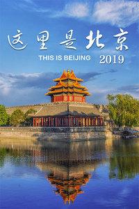 这里是北京 2019