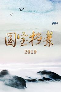 国宝档案 2019