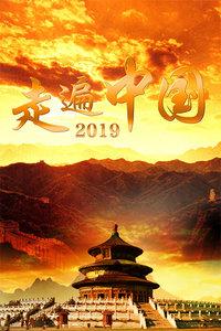 走遍中国 2019