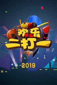 欢乐二打一 2019